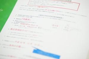 臨床工学技士国家試験 願書下書き02
