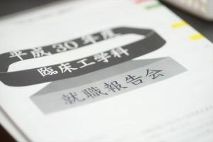 就職報告会2018-02