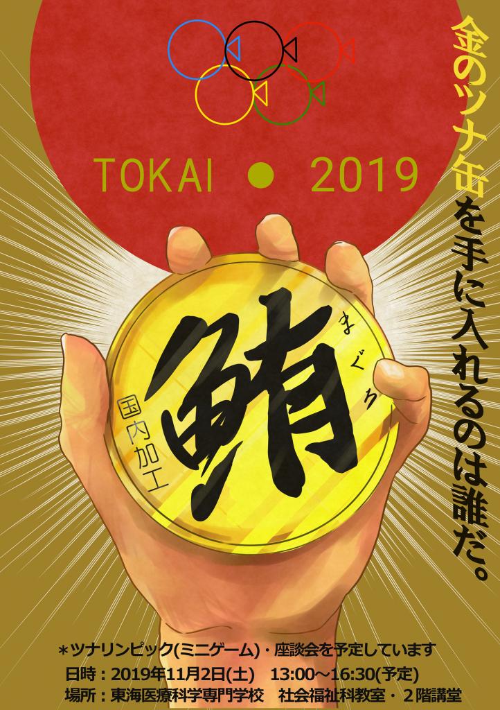 web用ツナ祭ポスター